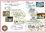 山下家物語4